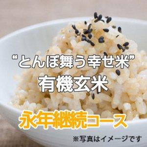 """LTV みずほの""""とんぼ舞う幸せ米""""有機玄米【永年継続コース】"""