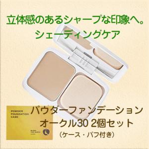 パウダーファンデーション・オークル30 2個セット(ケース・パフ付き)