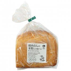 【冷蔵】相内さんの米粉入り食パン(6枚切り)