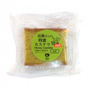 近藤さんの蜂蜜米粉カステラ(抹茶)