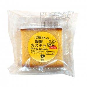 近藤さんの蜂蜜米粉カステラ(プレーン)