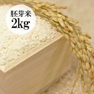 群馬県・金井さんの有機栽培こしひかり胚芽米2kg