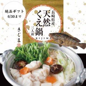 【冷蔵】長崎県産 天然くえ鍋【送料込】