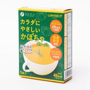 カラダにやさしいかぼちゃスープ