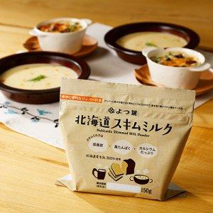 【冷蔵】よつ葉 スキムミルク
