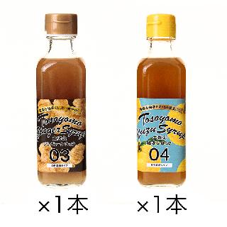 【各1本】土佐山シロップ(生姜&柚子) [ 03 ] [ 04 ]