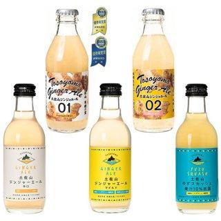 土佐山ジンジャーエール 5MIX 飲み比べセット(全5種類)