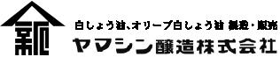 ヤマシン醸造株式会社オンラインショップ
