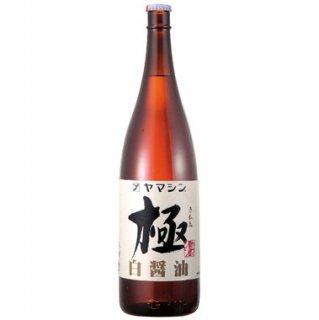 極(きわみ)白醤油 1.8L