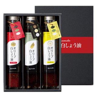 オリーブ白しょう油ギフト3本セット(化粧箱入)