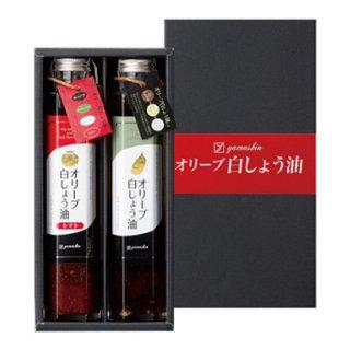 オリーブ白しょう油ギフト2本セット(化粧箱入/プレーン・トマト各1本)
