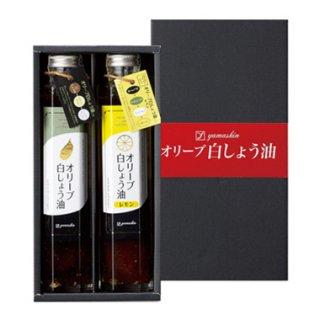 オリーブ白しょう油ギフト2本セット(化粧箱入/プレーン・レモン各1本)