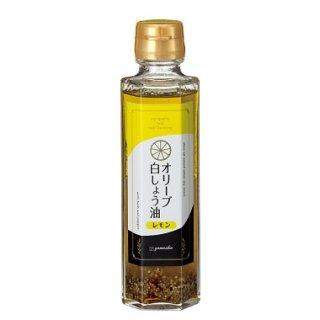 オリーブ白しょう油150gレモン風味