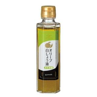 オリーブ白しょう油150gゆず胡椒風味
