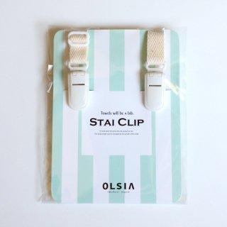 OLSIA スタイクリップ
