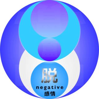 2週間の超能力ヒーリングで脱ネガティブ感情|潜在意識が活性化する超能力ヒーリング