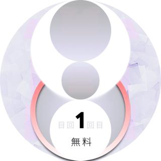 無料お試しヒーリング!1週間の不運除去ヒーリング(1回目)|オムニア・アクティベーション