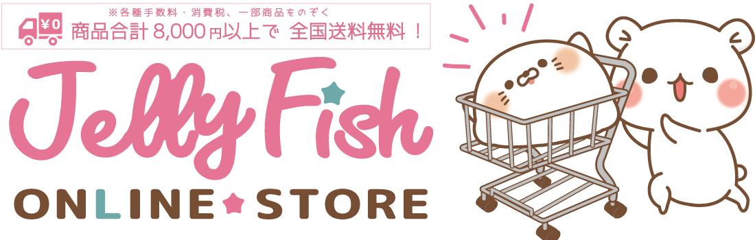 【 JELLYFISH 公式 オンラインストア 】