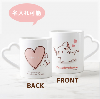 名入れマグカップ/だいすきネコちゃん
