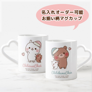 名入れ陶器マグカップ/ちびうさ・ちびくま