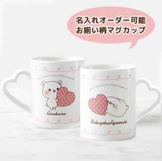 名入れ陶器マグカップ/あざらし&ゲスくま【ハート】
