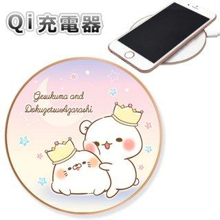 Qi対応ワイヤレス充電器『star/あざゲス』