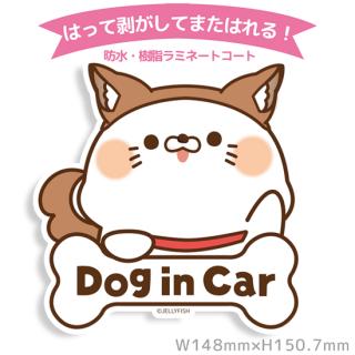 UVラミ・防水・デコステッカー『毒舌あざらし/Dog in Car』