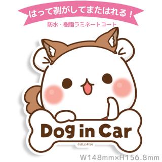 UVラミ・防水・デコステッカー『ゲスくま/Dog in Car』