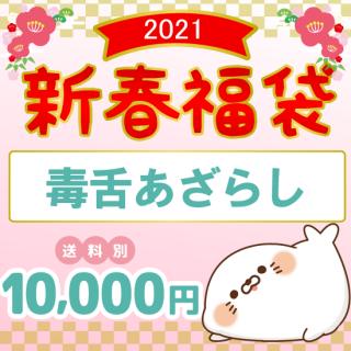 毒舌あざらし【2021年新春福袋】