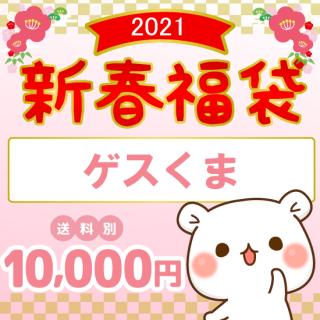ゲスくま【2021年新春福袋】