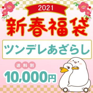 ツンデレあざらし【2021年新春福袋】