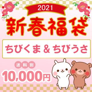 ちびくま&ちびうさ【2021年新春福袋】