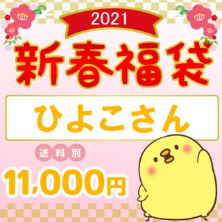 ひよこさん【2021年新春福袋】