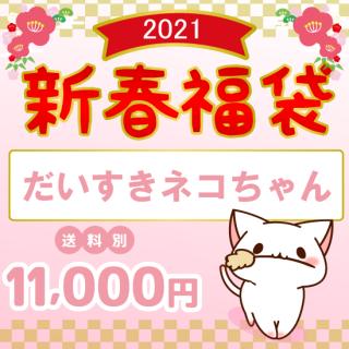 だいすきネコちゃん【2021年新春福袋】