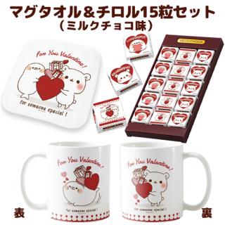 限定マグ&ミニハンドタオル&チロル1箱スペシャルセット【15粒ミルクチョコ味】