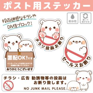 防水POST用ステッカー【毒舌あざらし&ゲスくま】