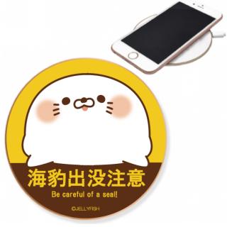 Qi対応ワイヤレス充電器『出没注意/毒舌あざらし』