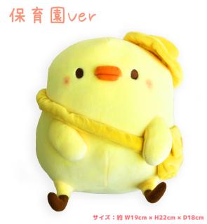 ぬいぐるみ『ひよこさん〜保育園Ver〜』