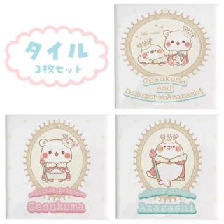 DIY陶器タイル3枚セット【あざゲス/milkクラウン】