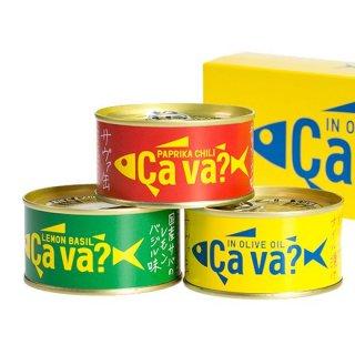 【賞味期限2021年8月30日】サバのオリーブオイル漬 サヴァ缶3缶入(黄・緑・赤)