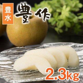 【豊水】豊作2.3kg【8/10頃〜発送】