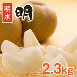【明水】明2.3kg【7/15頃〜発送】