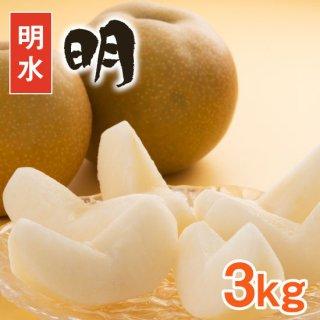 【明水】明3kg【7/15頃〜発送】