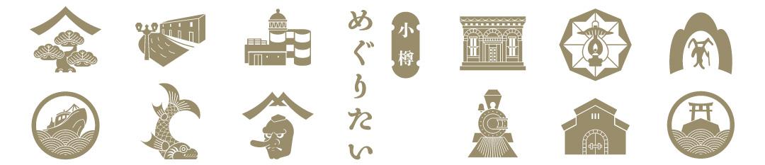 【コラム】小樽めぐりたい 〜小樽の観光名所をご紹介〜