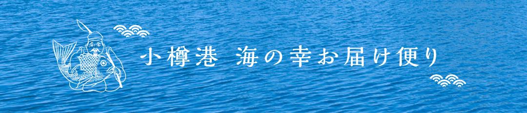 【コラム】 小樽港 海の幸お届け便り