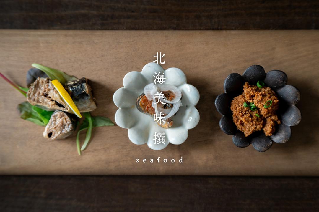 北海美味撰 -seafoods-