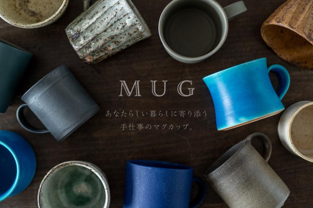 手仕事のマグカップ