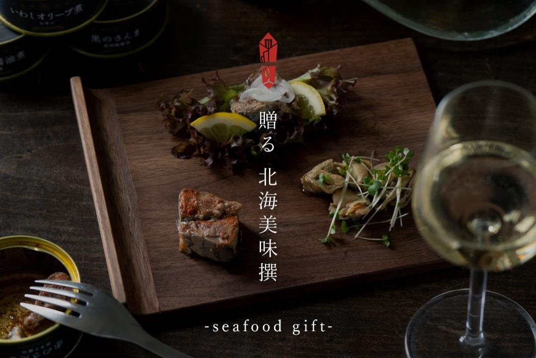 贈る 北海美味撰 -seafood gift-