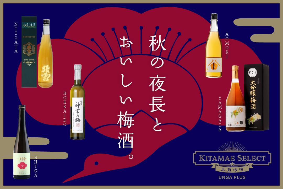 【北前セレクト】秋の夜長とおいしい梅酒。