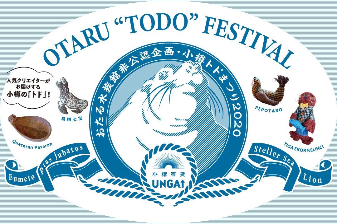 【店頭フェア】おたる水族館非公認企画・小樽トドまつり2020